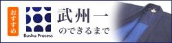 武州一の剣道着・剣道袴
